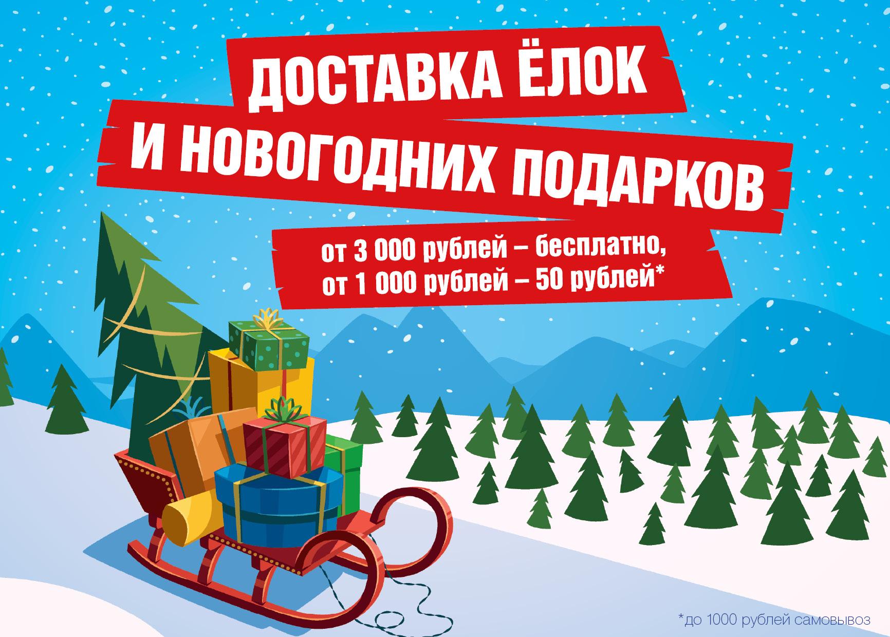 Россия - доставка подарков, подарочных наборов и корзин 52