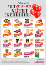 500х700_-ЦН-_Продукты_1-7-марта