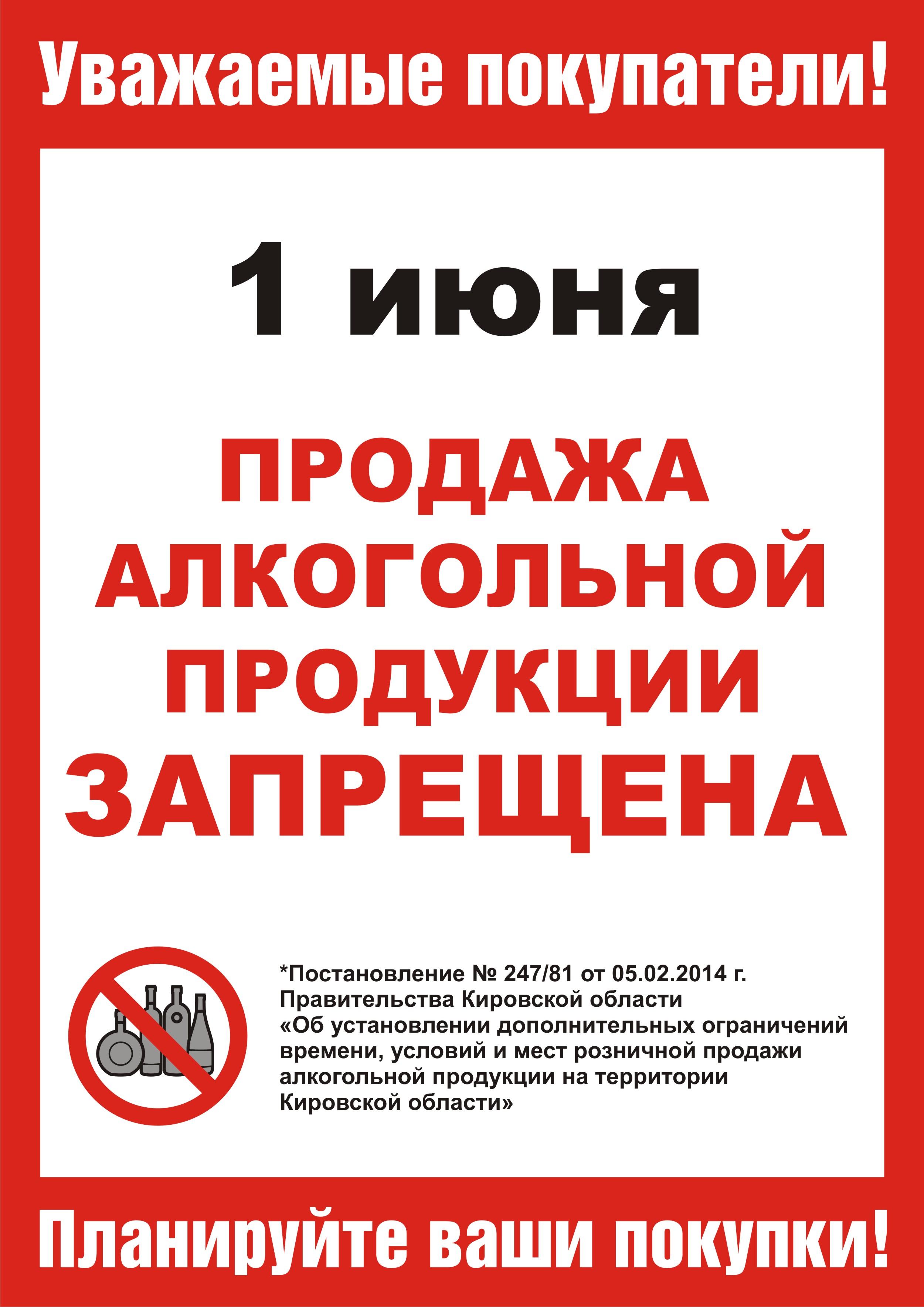 27 июня запрещена продажа алкоголя - Новости - Торговая сеть ... | 3535x2500